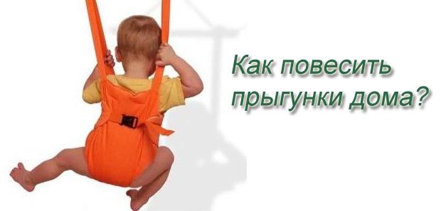 Как повесить детские прыгунки дома, фото