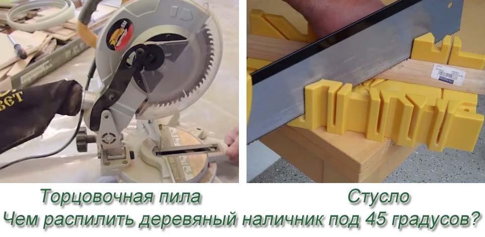 Как распилить деревянный наличник под 45 градусов