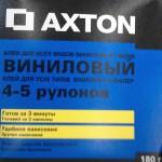 AXTON 180 г Виниловые