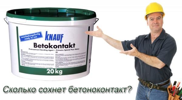 Сколько сохнет бетоноконтакт, фото